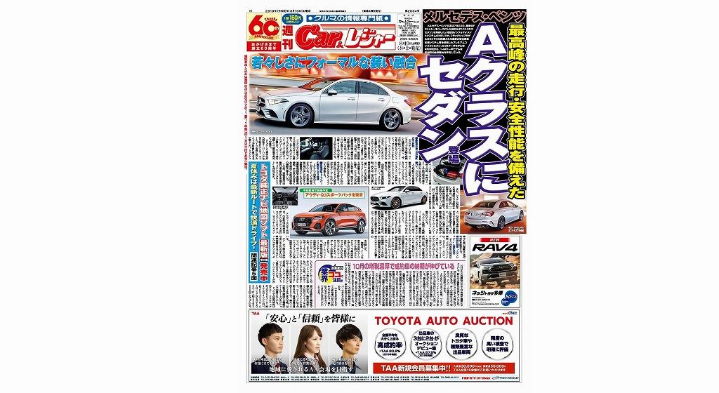 週刊Car&レジャー 第2684号 8月2日発売