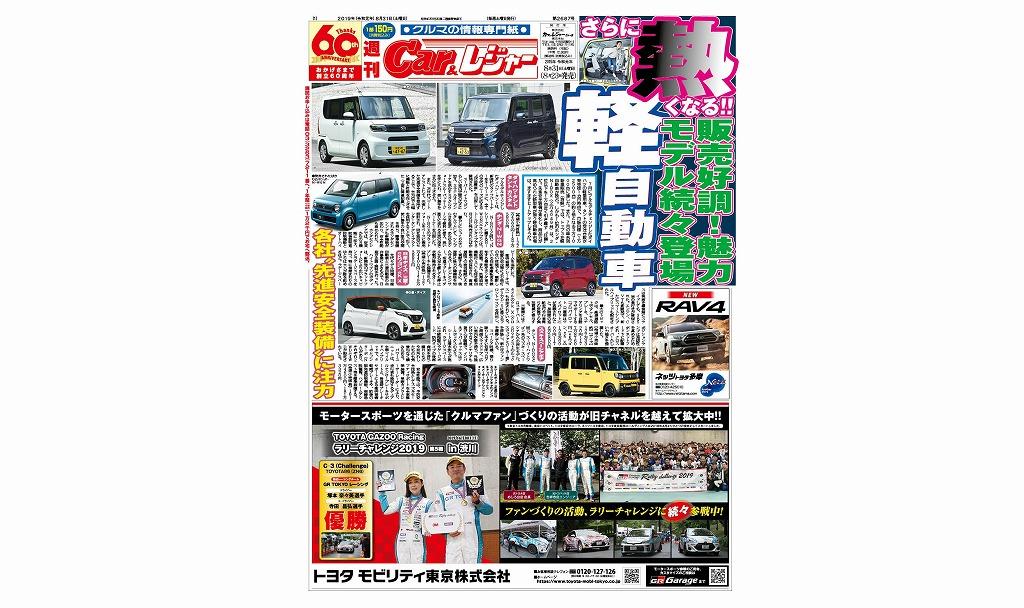 週刊Car&レジャー 第2687号 8月23日発売