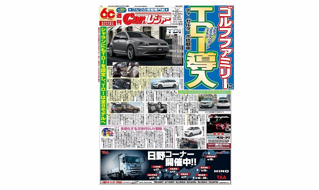 週刊Car&レジャー 第2688号 8月30日発売