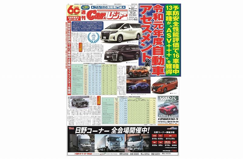 週刊Car&レジャー 第2732号 6月5日発売