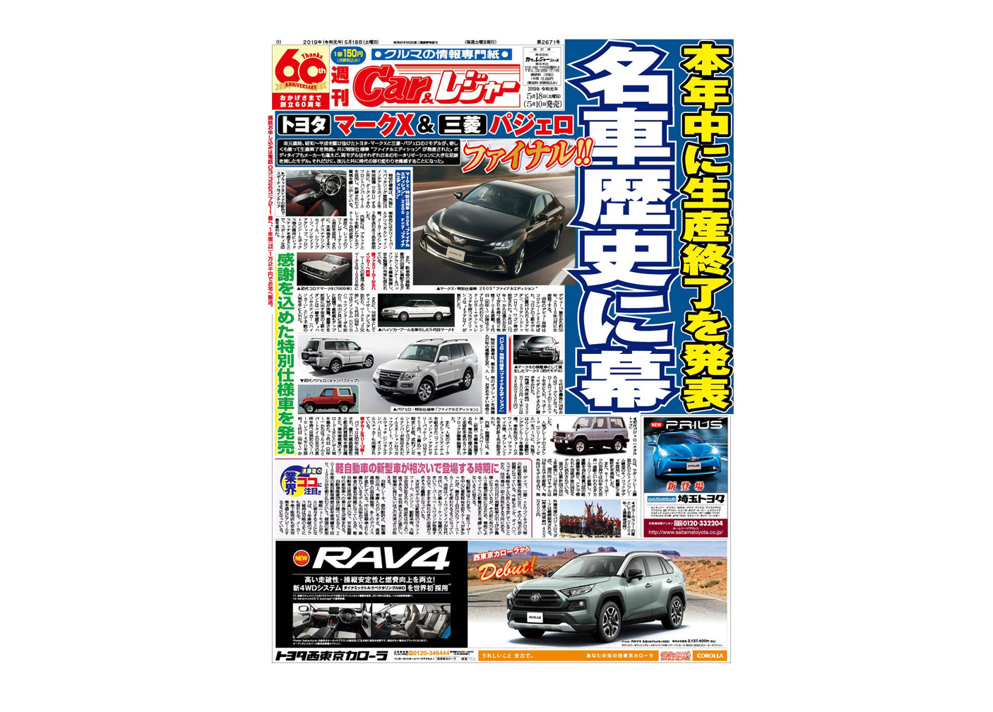 週刊Car&レジャー 第2671号 5月10日発売