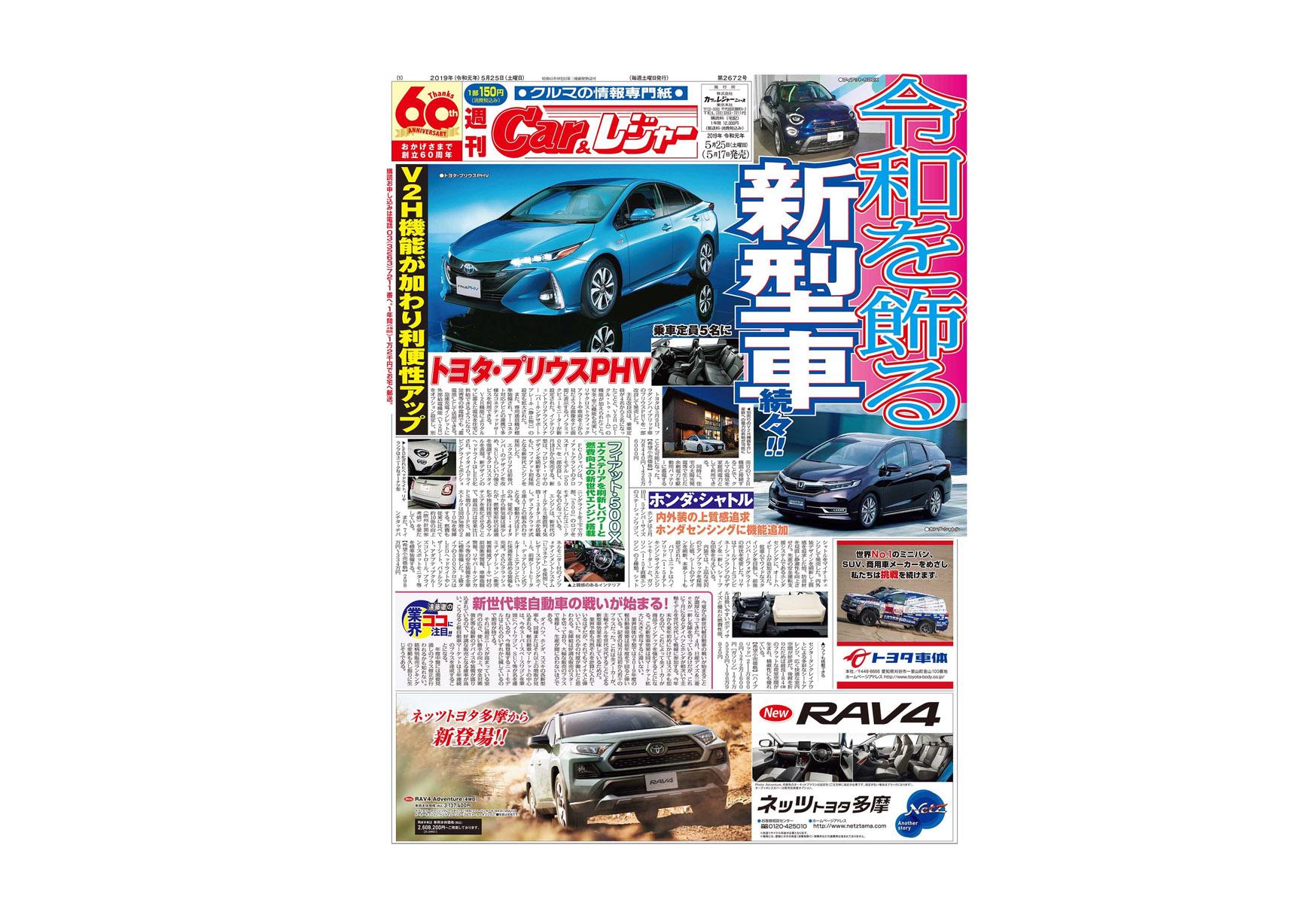 週刊Car&レジャー 第2672号 5月17日発売