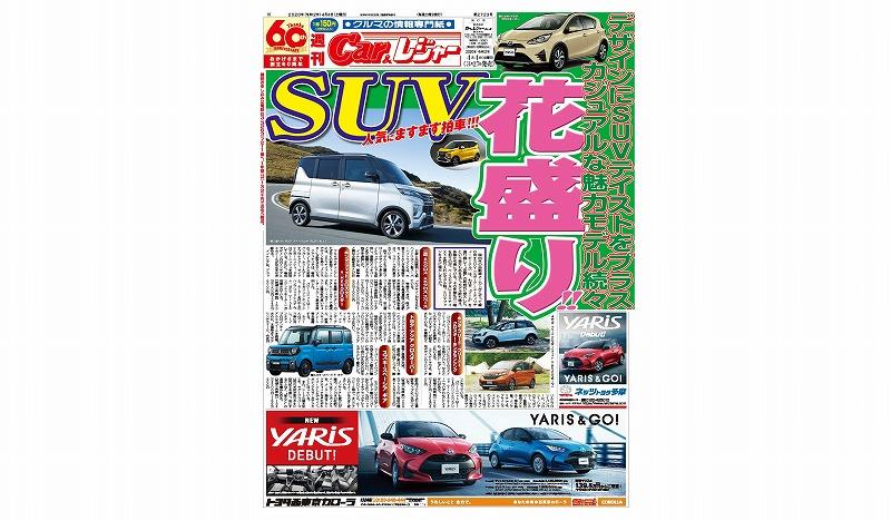 週刊Car&レジャー 第2723号 3月27日発売