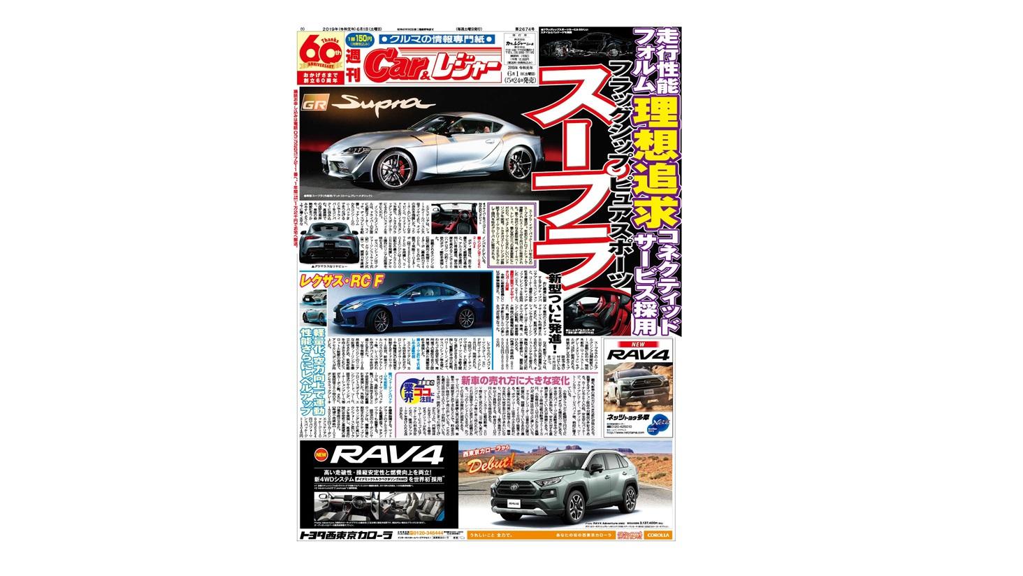 週刊Car&レジャー 第2674号 5月24日発売