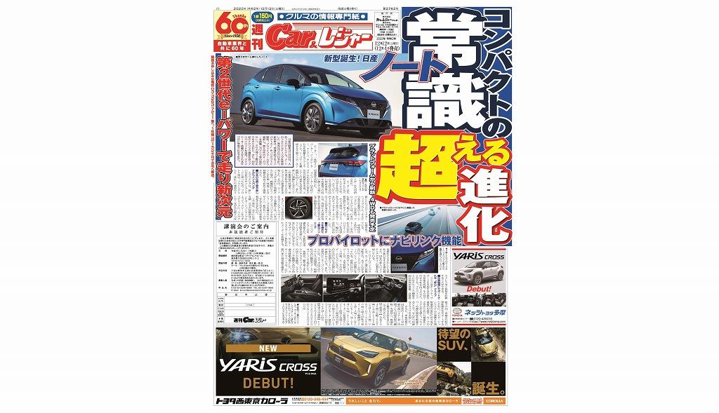 週刊Car&レジャー 第2762号 12月4日発売