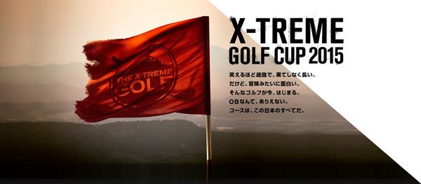 エクストレイル ハイブリッドのプロモーション企画として「X-TREME GOLF CUP 2015」を開催