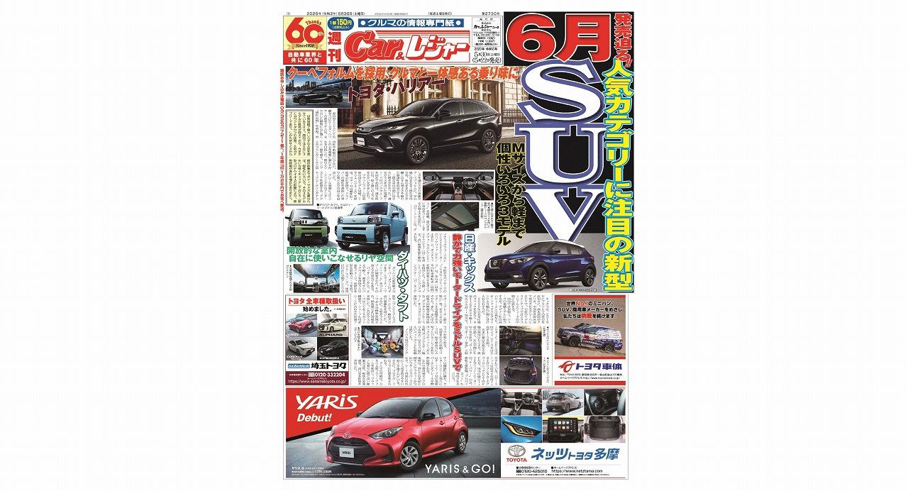 週刊Car&レジャー 第2730号 5月22日発売