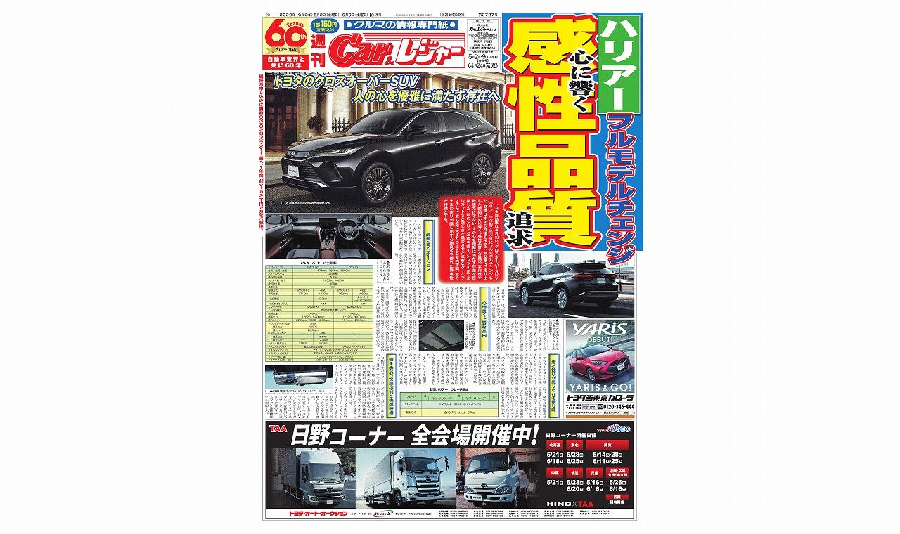 週刊Car&レジャー 第2727号 4月24日発売