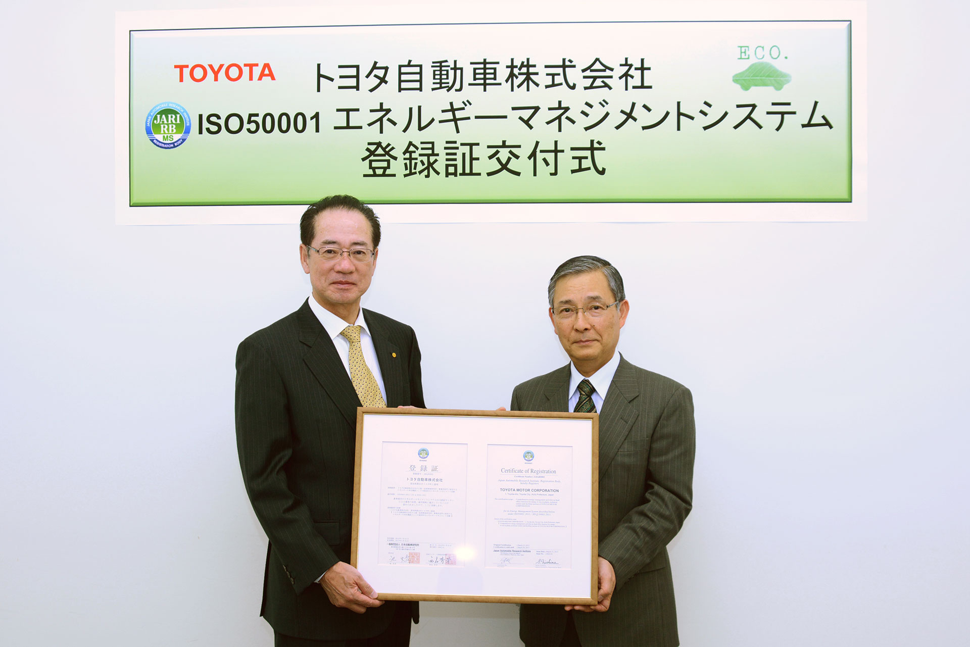 トヨタ、国内自動車製造業で初めてエネルギーマネジメント規格「ISO50001」を取得