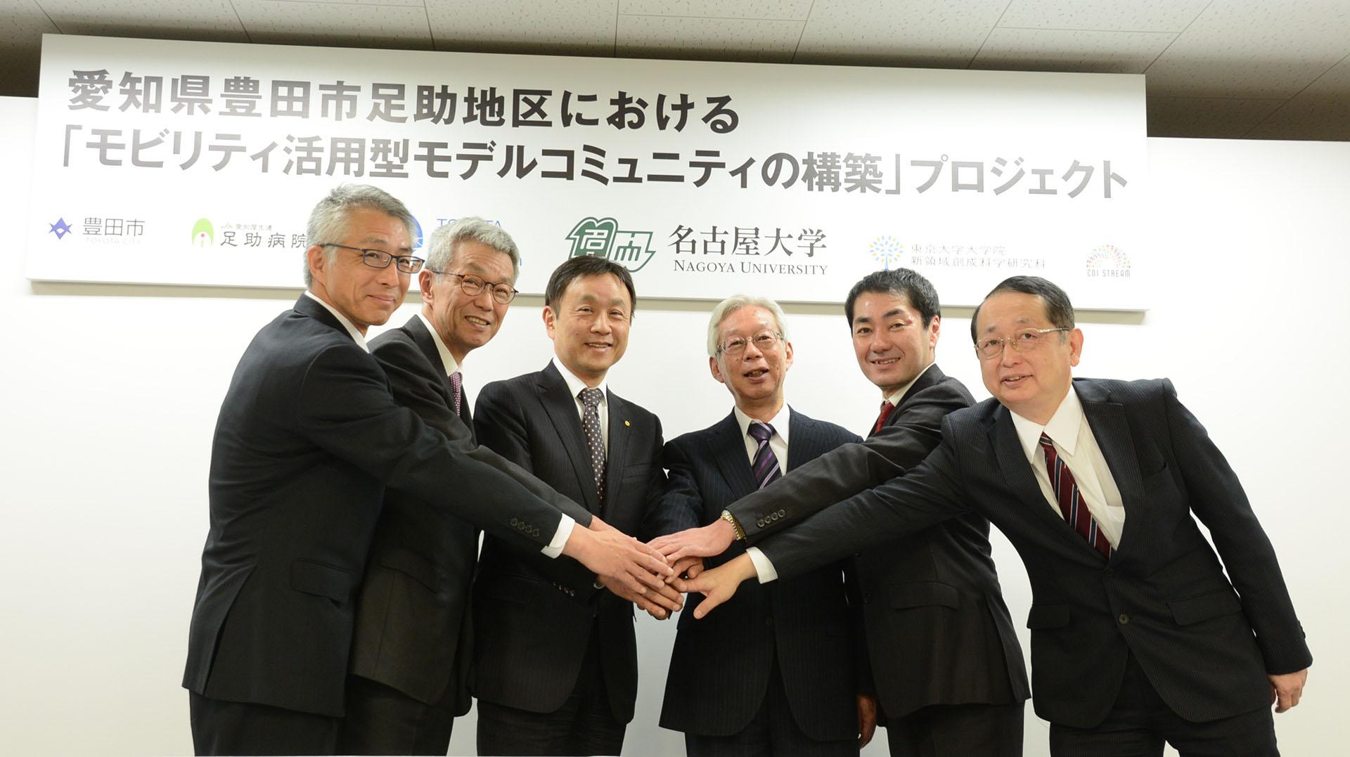 トヨタモビリティ基金、「中山間地域におけるモビリティ活用型モデルコミュニティの構築」において名古屋大学と共同研究契約