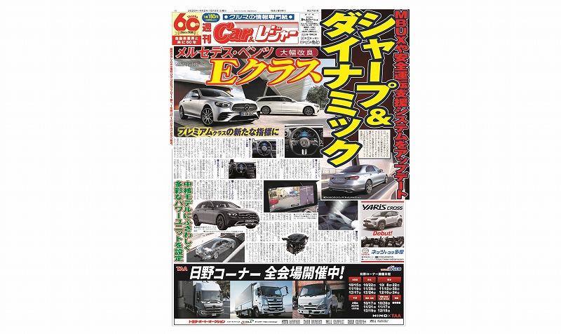 週刊Car&レジャー 第2751号 9月25日発売