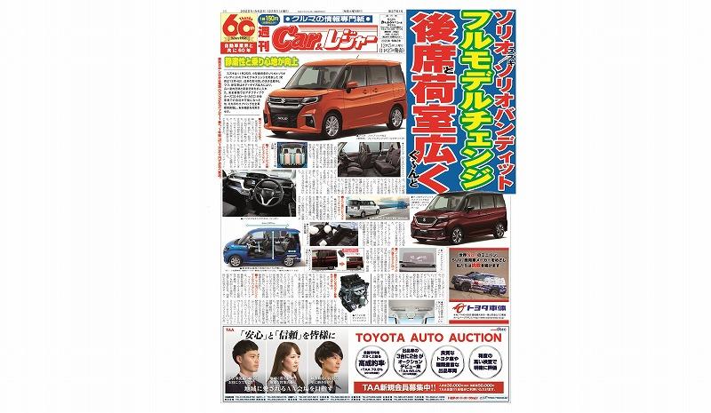 週刊Car&レジャー 第2761号 11月27日発売