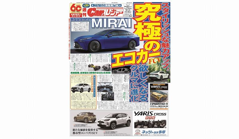 週刊Car&レジャー 第2763号 12月11日発売