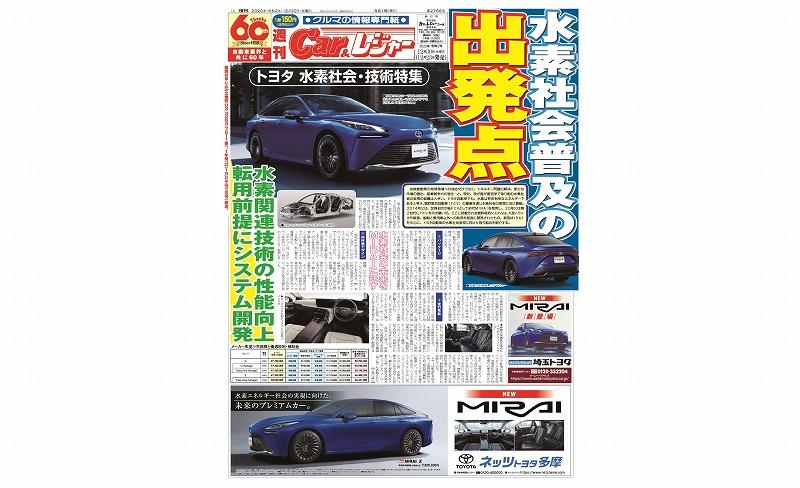 週刊Car&レジャー 第2766号【特集号】 12月23日発売