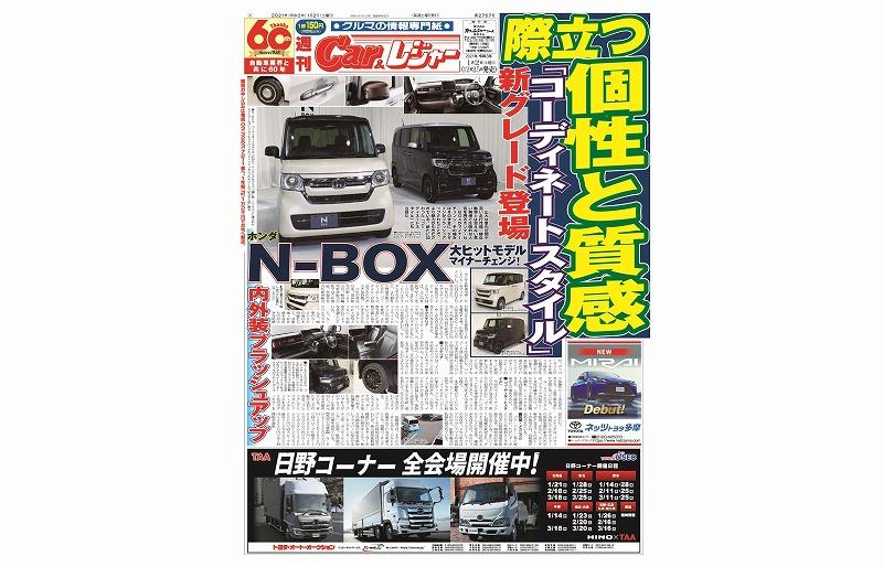 週刊Car&レジャー 第2767号 12月25日発売
