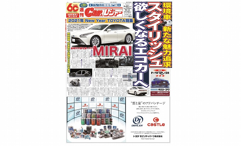 週刊Car&レジャー 第2768号【特集号】 1月1日発売