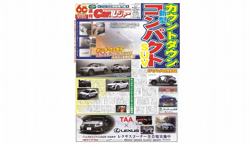 週刊Car&レジャー 第2772号 1月29日発売