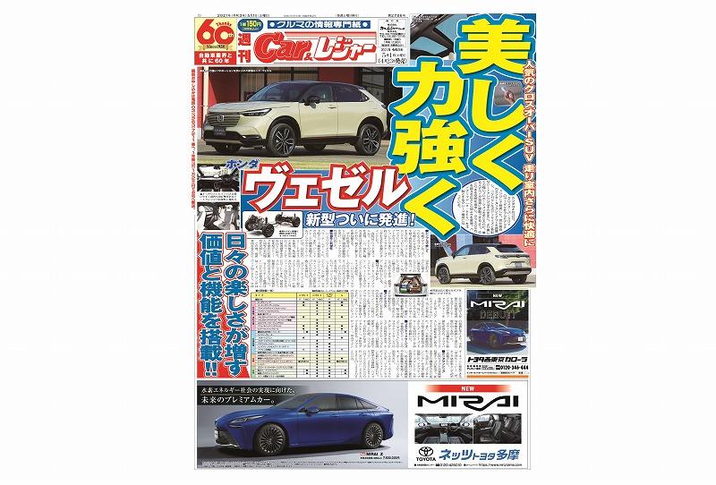 週刊Car&レジャー 第2786号 4月23日発売