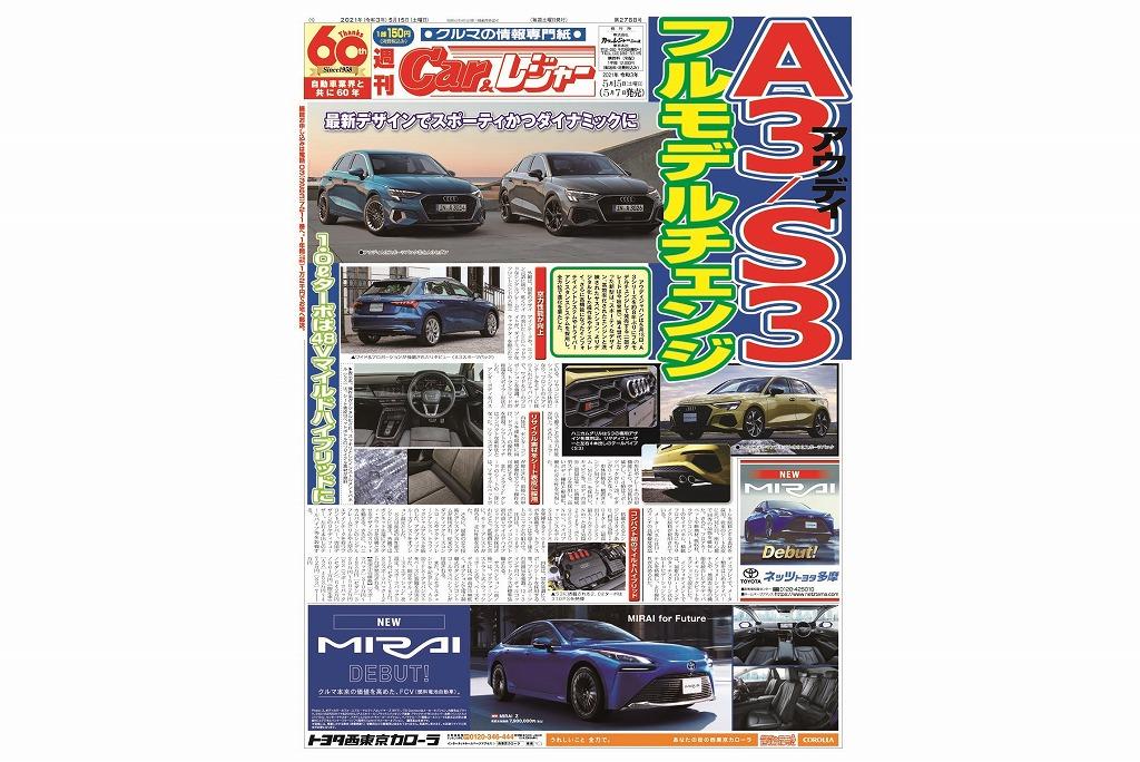 週刊Car&レジャー 第2788号 5月7日発売