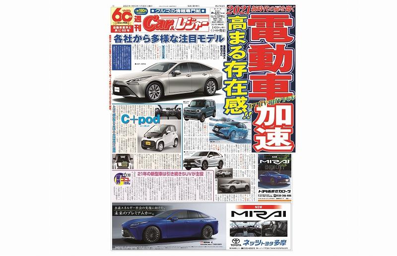 週刊Car&レジャー 第2769号 1月8日発売