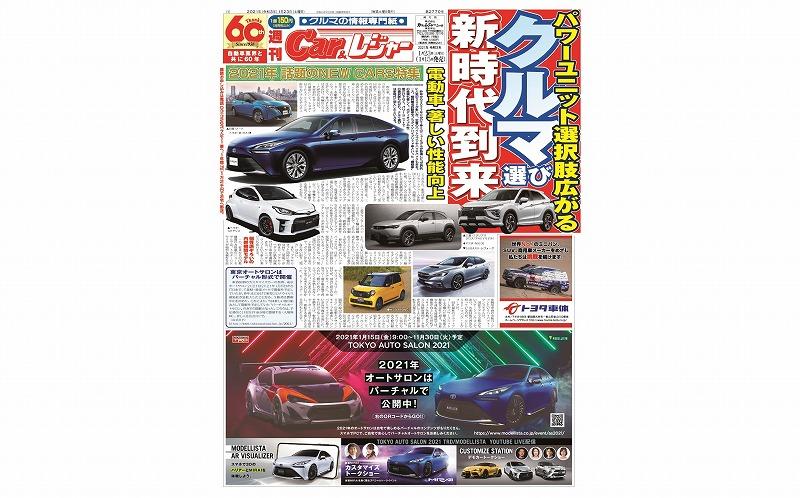 週刊Car&レジャー 第2770号【特集号】 1月15日発売