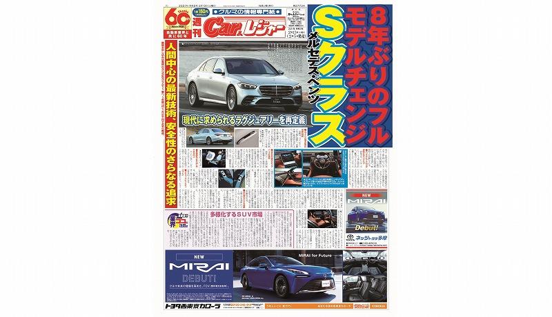 週刊Car&レジャー 第2773号 2月5日発売