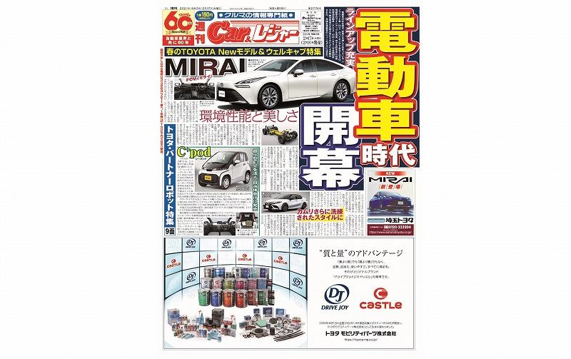 週刊Car&レジャー 第2774号【特集号】 2月10日発売
