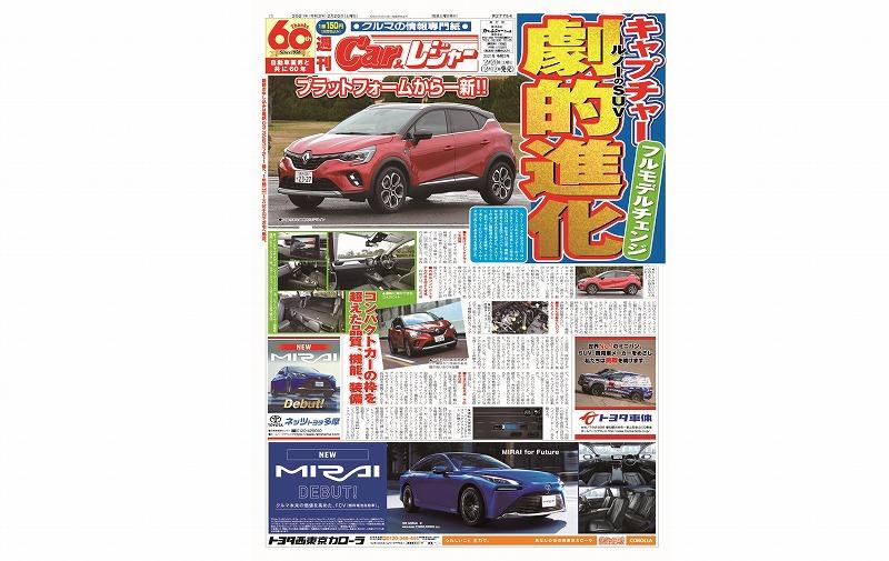 週刊Car&レジャー 第2775号 2月12日発売