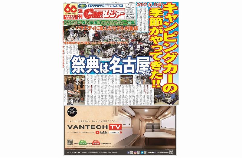 週刊Car&レジャー 第2777号【特集号】 2月26日発売