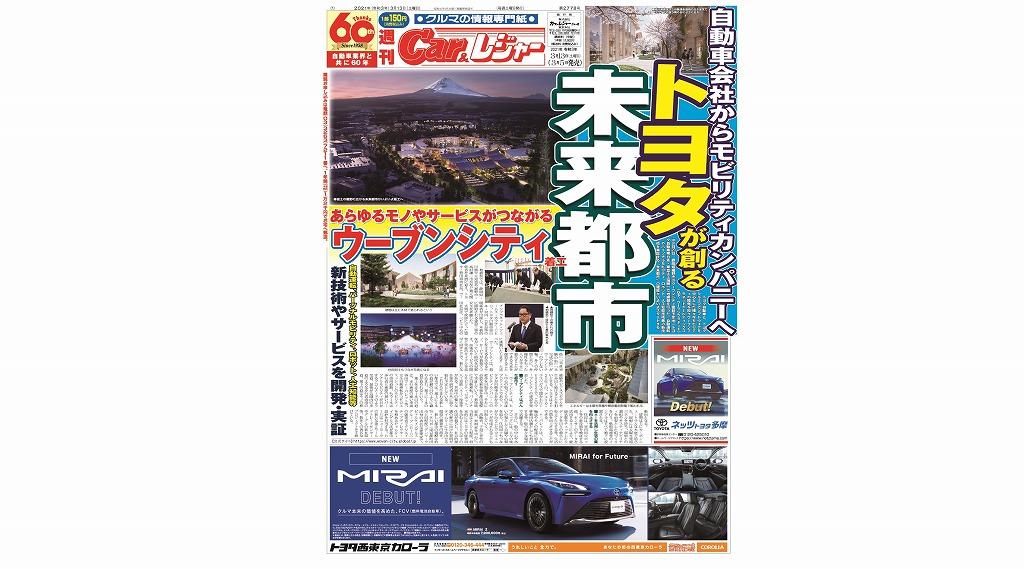 週刊Car&レジャー 第2778号 3月5日発売