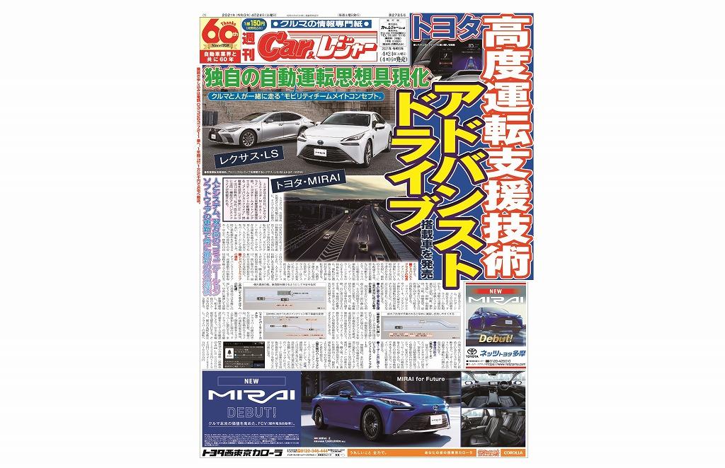 週刊Car&レジャー 第2785号 4月16日発売