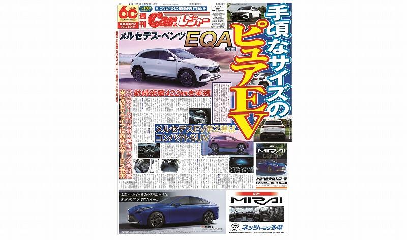 週刊Car&レジャー 第2789号 5月14日発売