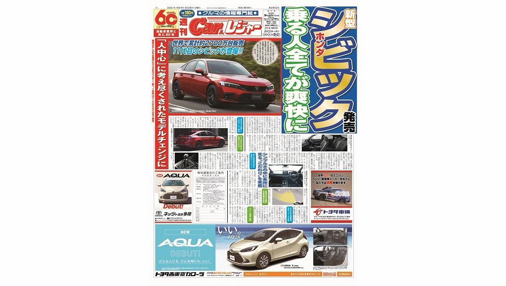 週刊Car&レジャー 第2802号 8月20日発売