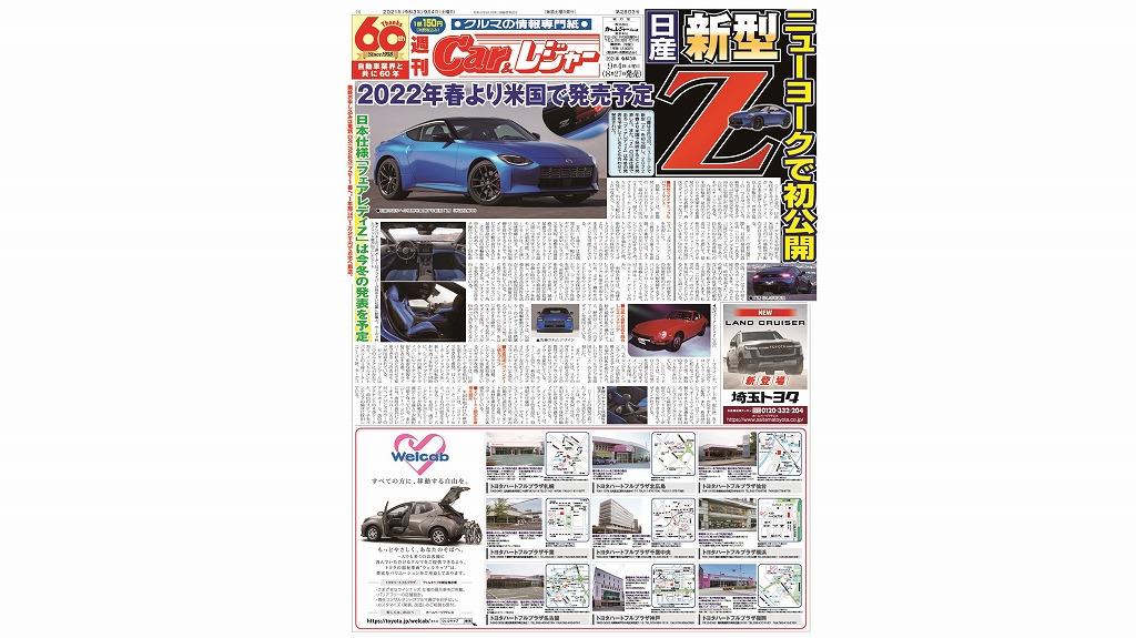 週刊Car&レジャー 第2803号 8月27日発売