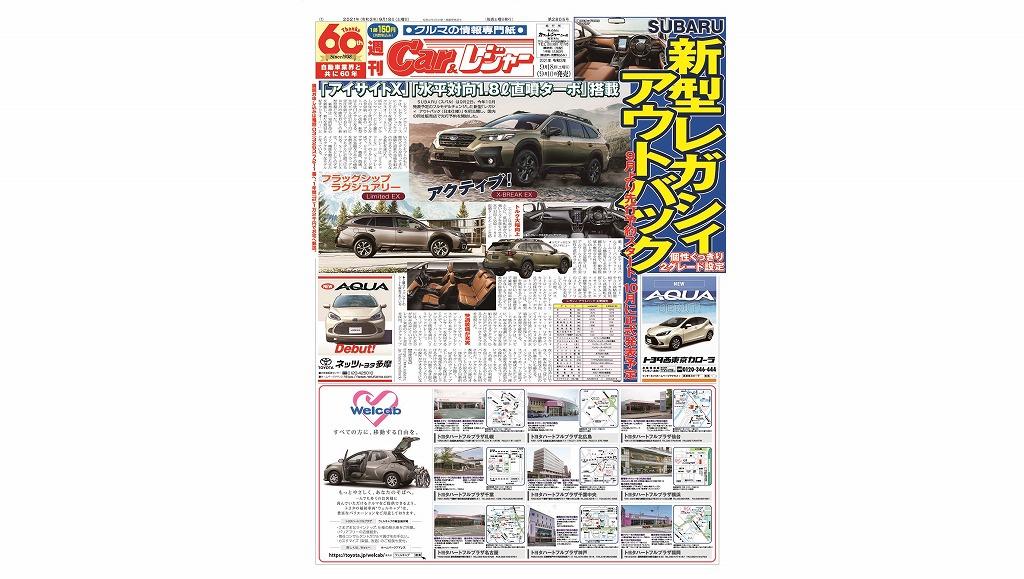 週刊Car&レジャー 第2805号 9月10日発売