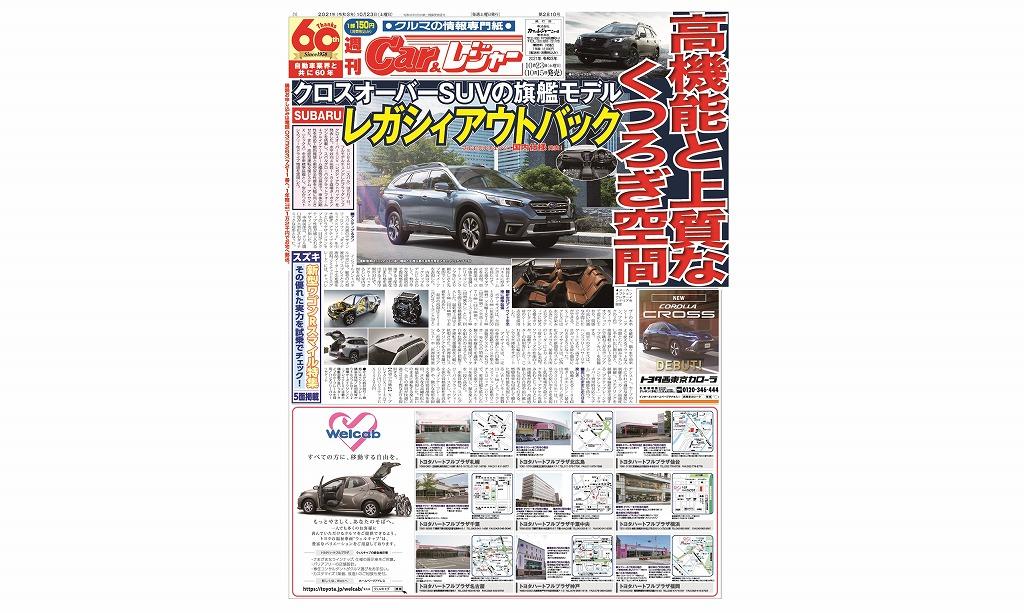 週刊Car&レジャー 第2810号 10月15日発売