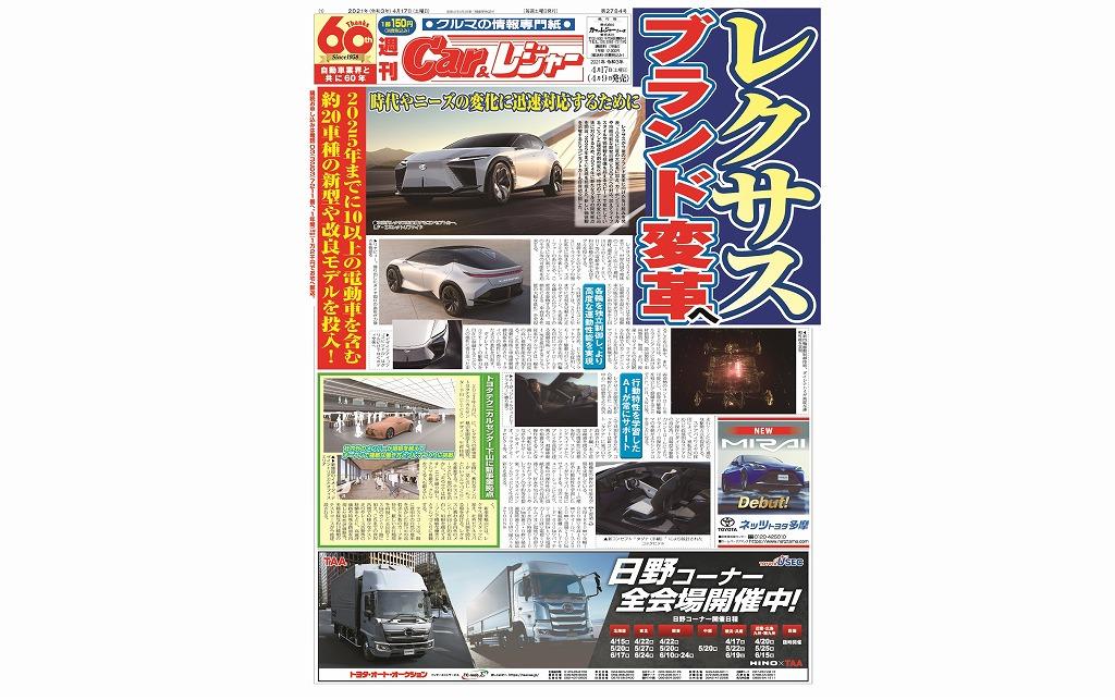 週刊Car&レジャー 第2784号 4月9日発売