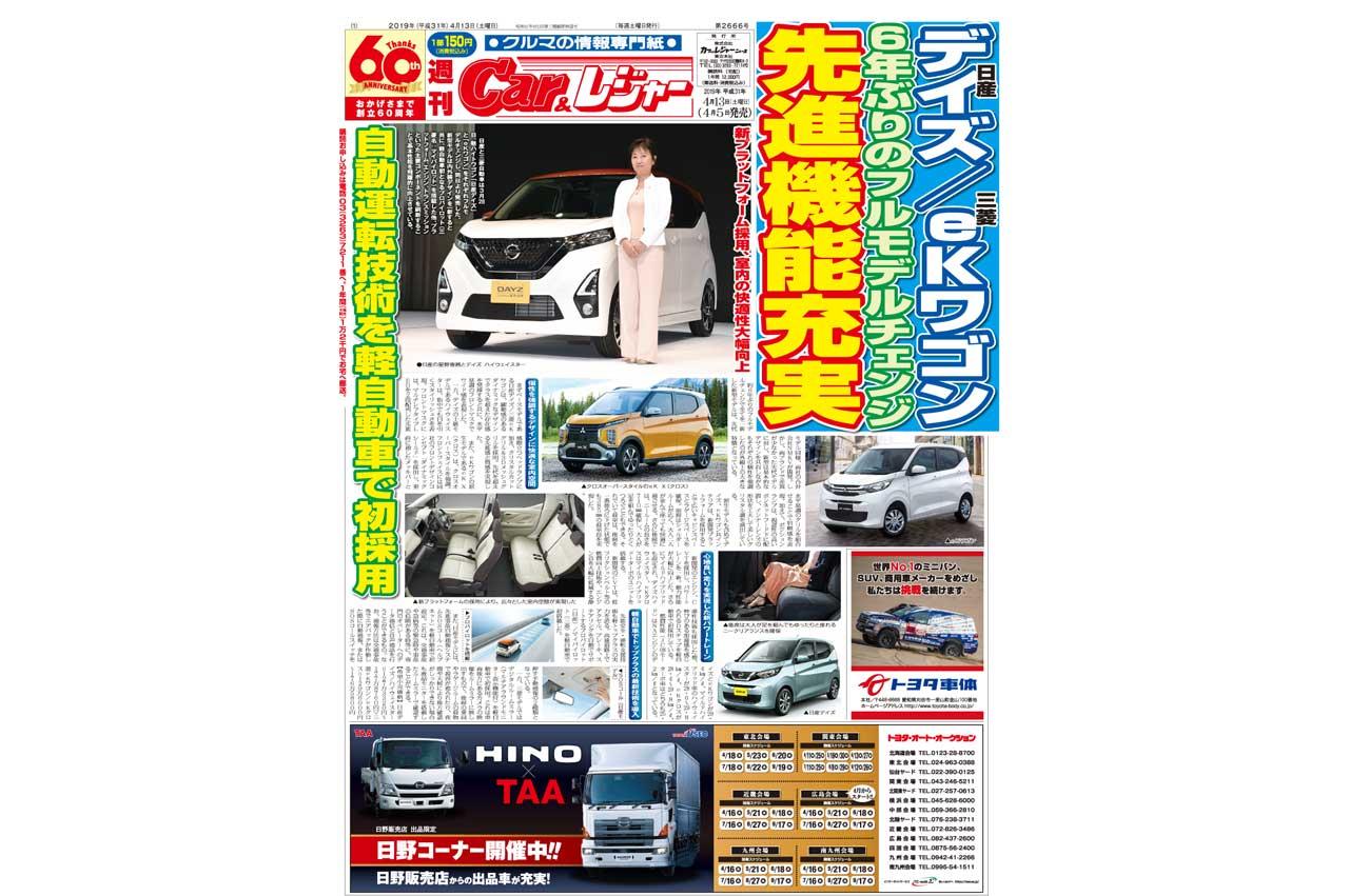 週刊Car&レジャー 第2666号4月5日発売