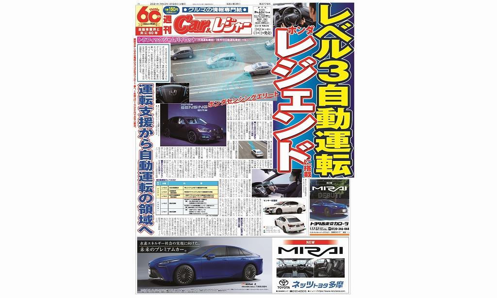 週刊Car&レジャー 第2779号 3月12日発売
