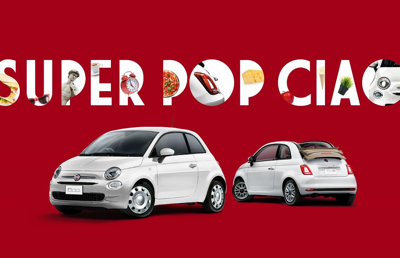 フィアット500の限定車「スーパーポップ・チャオ」を発売