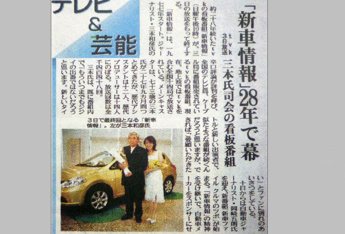 【車屋四六】ギネスブックもの自動車長寿番組の終焉
