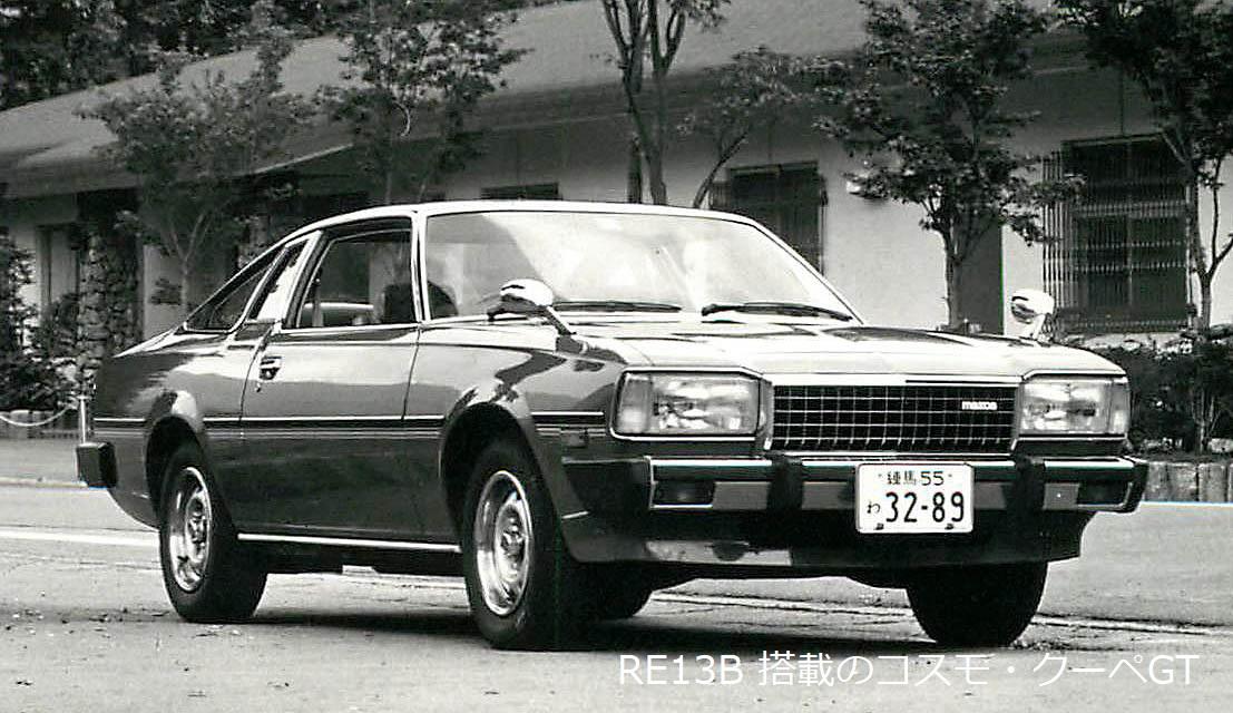 【車屋四六】ロータリーエンジンの排ガス対策・コスモ・クーペ