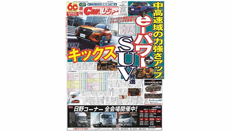 週刊Car&レジャー 第2736号 6月26日発売