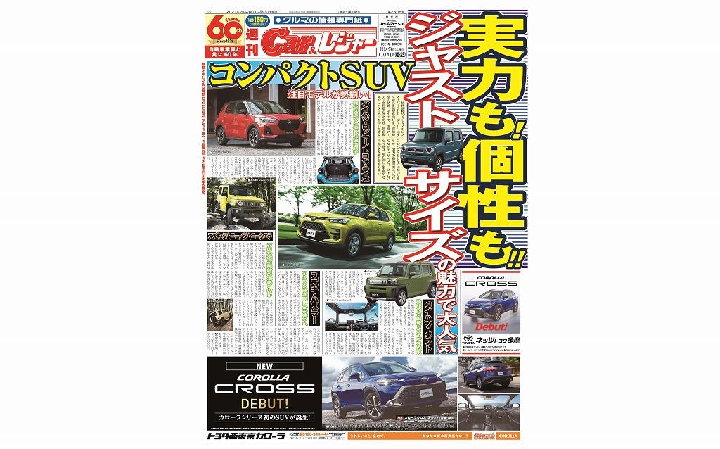 週刊Car&レジャー 第2808号 10月1日発売