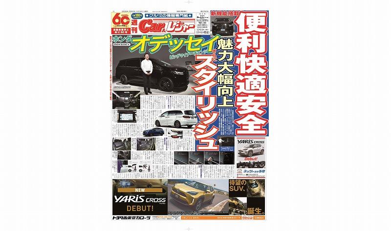 週刊Car&レジャー 第2757号 11月6日発売