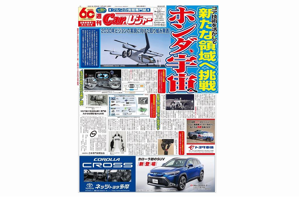 週刊Car&レジャー 第2809号 10月8日発売