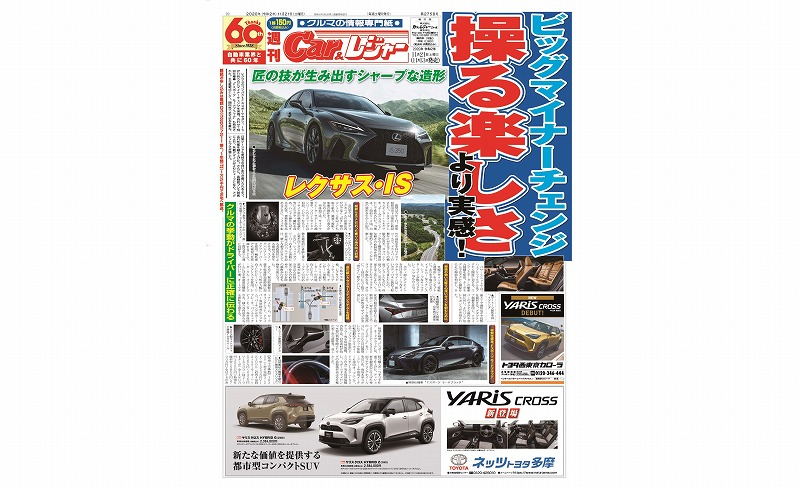 週刊Car&レジャー 第2758号 11月13日発売