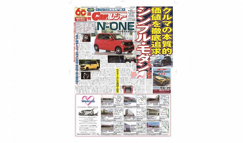 週刊Car&レジャー 第2760号 11月20日発売
