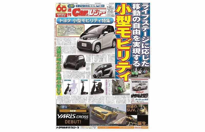 週刊Car&レジャー 第2759号【特集号】 11月18日発売