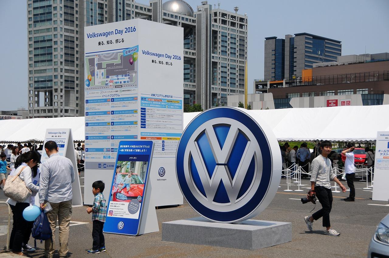 """VW、輸入車ブランドで最大規模のイベント""""Volkswagen Day 2017""""を開催"""